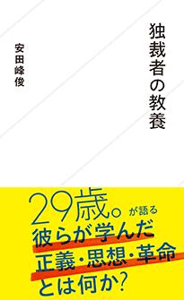 「独裁者の教養」安田峰俊