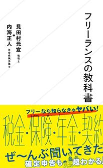 「フリーランスの教科書」見田村元宣