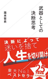 『武器としての決断思考』瀧本哲史