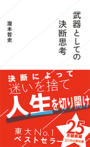 星海社新書「武器としての決断思考」瀧本哲史