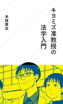 『キヨミズ准教授の法学入門』木村草太