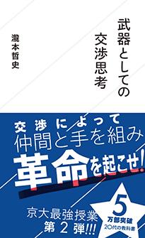 「武器としての交渉思考」瀧本哲史