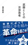 星海社新書「武器としての交渉思考」瀧本哲史