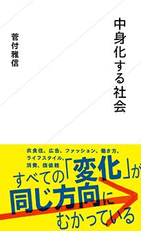 『中身化する社会』菅付雅信