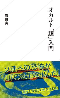 「オカルト「超」入門」原田実