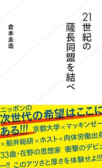 『21世紀の薩長同盟を結べ』倉本圭造