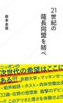 「21世紀の薩長同盟を結べ」倉本圭造