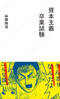 『資本主義卒業試験』山田玲司