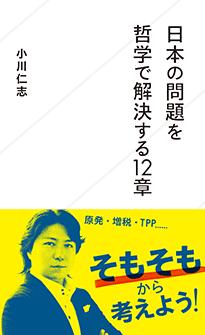 『日本の問題を哲学で解決する12章』小川仁志