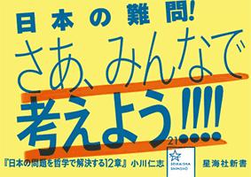 <日本の問題を哲学で解決する12章>のPOP