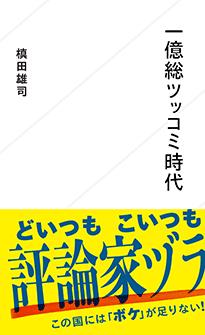 「一億総ツッコミ時代」槙田雄司