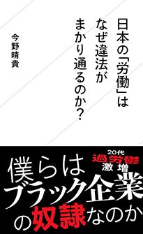 『日本の「労働」はなぜ違法がまかり通るのか?』今野晴貴