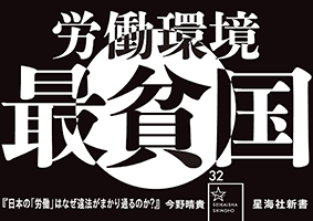 <日本の「労働」はなぜ違法がまかり通るのか?>のPOP