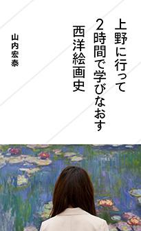 『上野に行って2時間で学びなおす西洋絵画史』山内宏泰