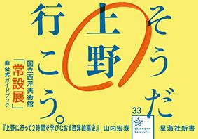 <上野に行って2時間で学びなおす西洋絵画史>のPOP