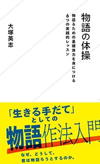 「物語の体操」大塚英志