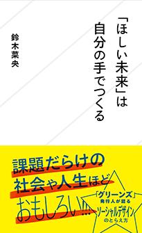 「「ほしい未来」は自分の手でつくる」鈴木菜央