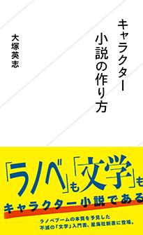 『キャラクター小説の作り方』大塚英志