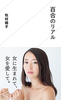 『百合のリアル』牧村朝子