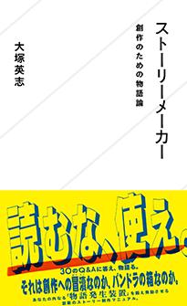 「ストーリーメーカー 創作のための物語論」大塚英志