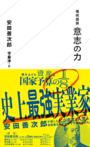 「現代語訳 意志の力」安田善次郎