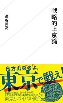『戦略的上京論』長谷川高