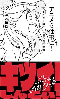 「アニメを仕事に! トリガー流アニメ制作進行読本」舛本和也