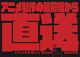 <アニメを仕事に! トリガー流アニメ制作進行読本>のPOP