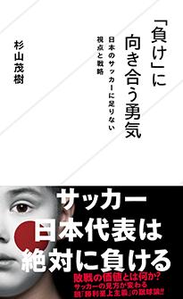 『「負け」に向き合う勇気 日本のサッカーに足りない視点と戦略』杉山茂樹