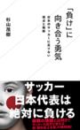 「「負け」に向き合う勇気 日本のサッカーに足りない視点と戦略」杉山茂樹