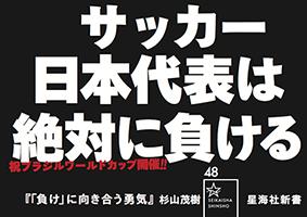 <「負け」に向き合う勇気 日本のサッカーに足りない視点と戦略>のPOP