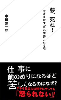 「夢、死ね! 若者を殺す「自己実現」という嘘」中川 淳一郎