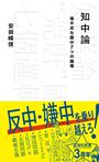 「知中論 理不尽な国の7つの論理」安田峰俊