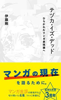 「テヅカ・イズ・デッド ひらかれたマンガ表現論へ」伊藤剛