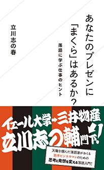「あなたのプレゼンに「まくら」はあるか? 落語に学ぶ仕事のヒント」立川 志の春