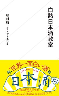 「白熱日本酒教室」杉村啓