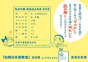 <白熱日本酒教室>のPOP