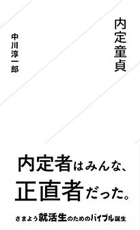 「内定童貞」中川淳一郎