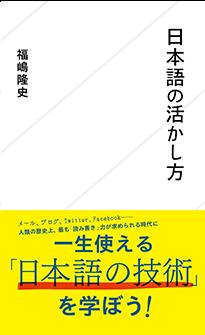 「日本語の活かし方」福嶋隆史