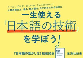<日本語の活かし方>のPOP