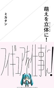 『萌えを立体(フィギュア)に!』ミカタン