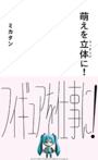 「萌えを立体(フィギュア)に!」ミカタン