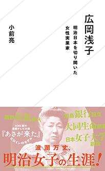 『広岡浅子 明治日本を切り開いた女性実業家』小前亮