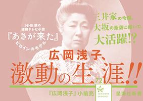 <広岡浅子 明治日本を切り開いた女性実業家>のPOP