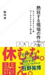 「熱狂する現場の作り方 サイバーコネクトツー流ゲームクリエイター超十則」松山洋