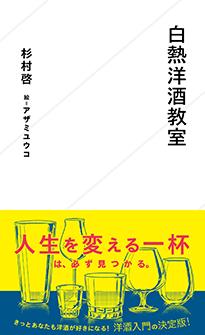 『白熱洋酒教室』杉村啓