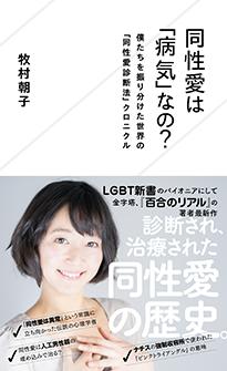 「同性愛は「病気」なの? 僕たちを振り分けた世界の「同性愛診断法」クロニクル」牧村朝子