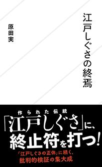 『江戸しぐさの終焉』原田実