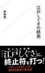 「江戸しぐさの終焉」原田実