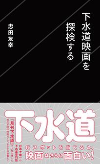 『下水道映画を探検する』忠田友幸